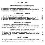А.В.Дьяков. В помощь радиолюбителю. (№112)