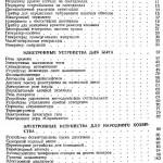 Н.А.Дробница. 60 схем радиолюбительских устройств.(МРБ №1116)