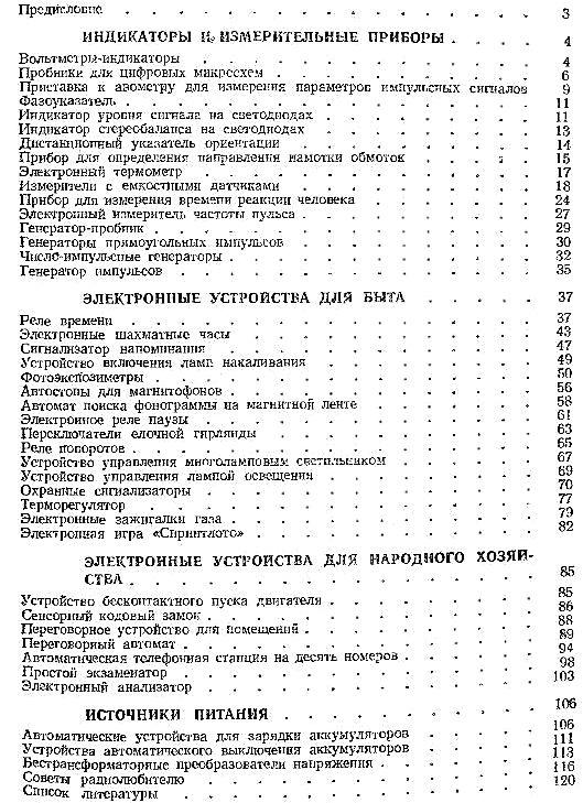 60 схем радиолюбительских