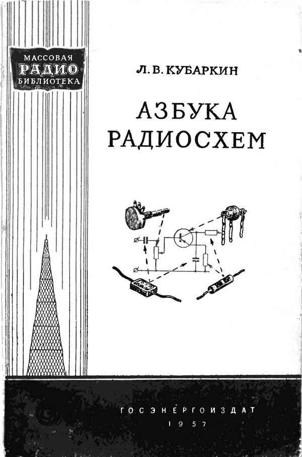 Г.Шрайбер. 300 схем источников