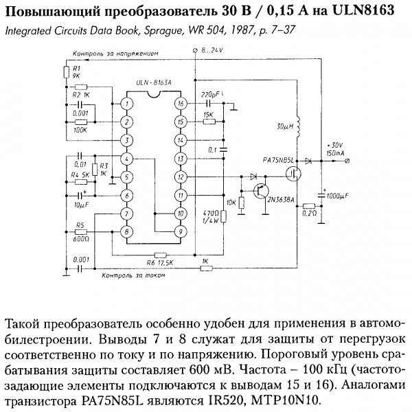 Повышающий преобразователь 30В на ULN8163