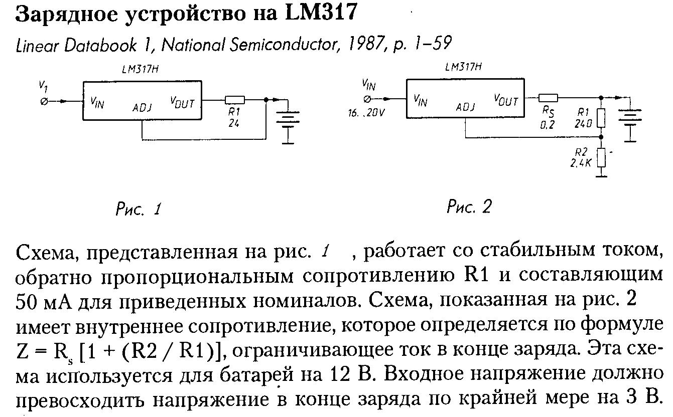 Схема зарядного устройства на lm317