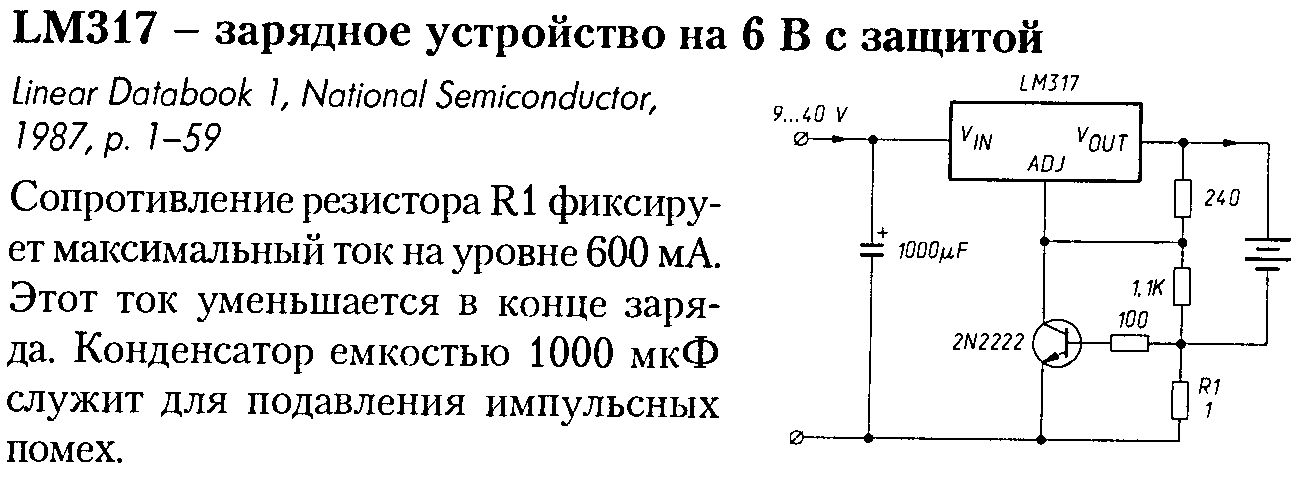 аккумуляторов на lm317