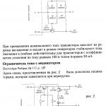 Ограничитель тока для БП (с индикатором).