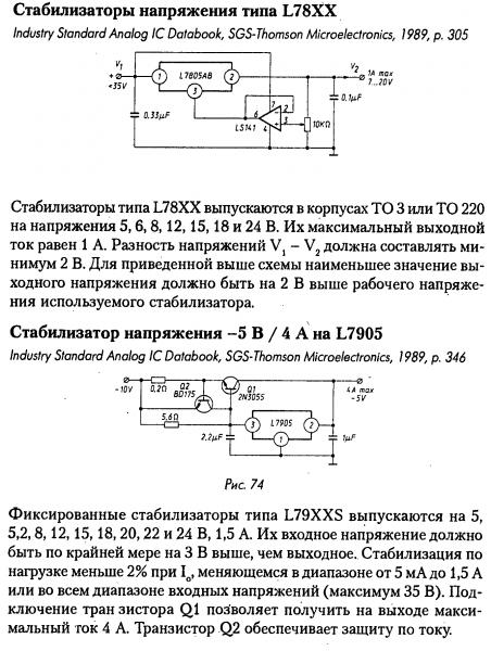 Стабилизаторы напряжения на L78xx, L79xx