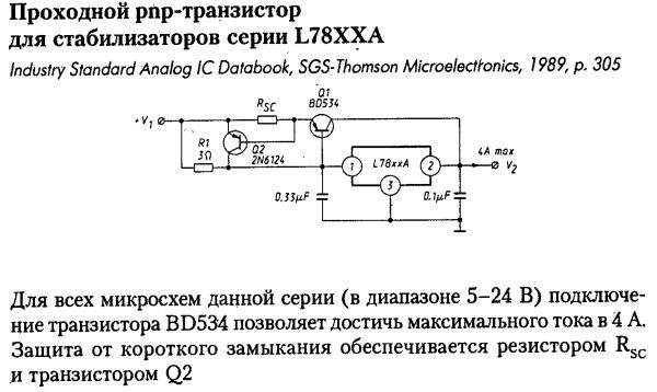 Стабилизатор на L78xx с проходным транзистором