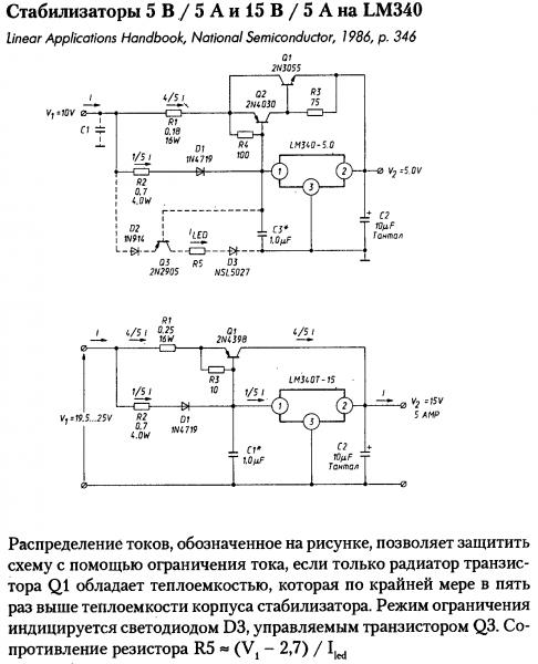 Стабилизаторы 5 и 15В / 5А на LM340