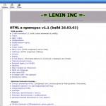 HTML учебник