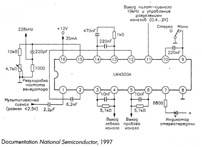 Стереодекодер на LM4500A.