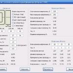 Расчёт сетевого силового трансформатора.