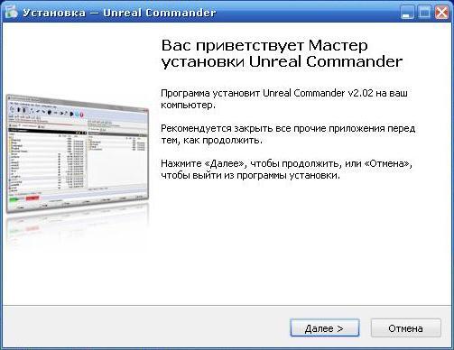 Бесплатный файловый менеджер Unreal Commander