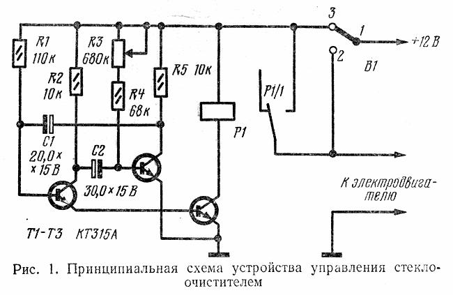 Схема реле стеклоочистителя с регулируемой паузой своими руками 21