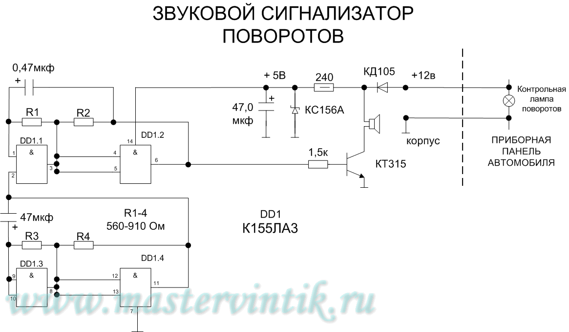 звуковой сигнализатор поворотов схема
