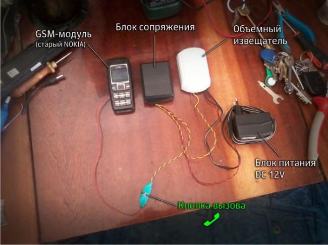 Простая GSM-сигнализация из подручных материалов