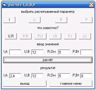 Универсальный калькулятор для радиолюбителей