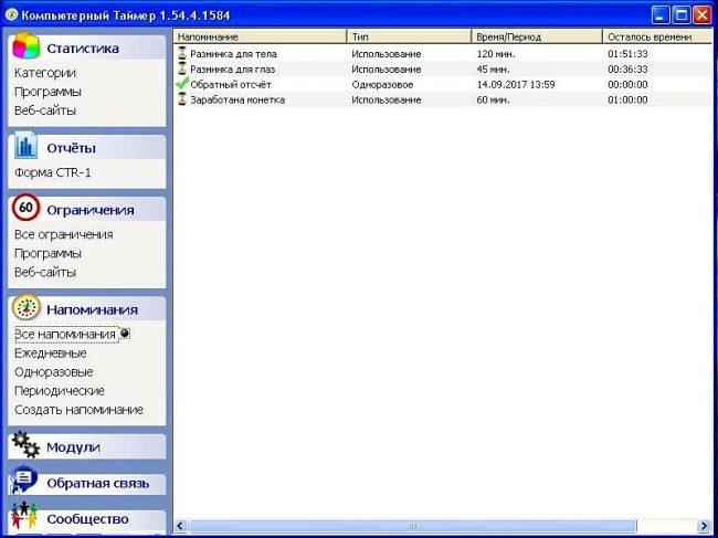 Бесплатная программа для ограничения работы за компьютером -Компьютерный Таймер