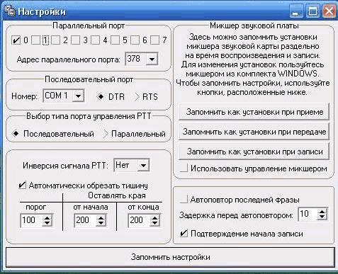 Цифровой магнитофон для радиолюбителя