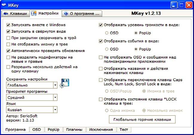 Программа для дистанционного управления программами - MKey