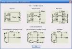 Программа для расчёта импульсного трансформатора