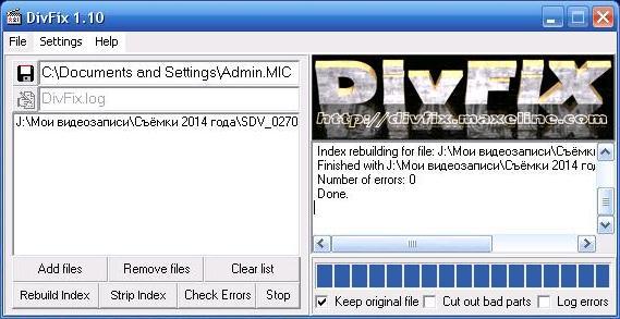 Программа для восстановления видео DivFix 1.10