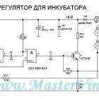Простая и надёжная схема терморегулятора для инкубатора
