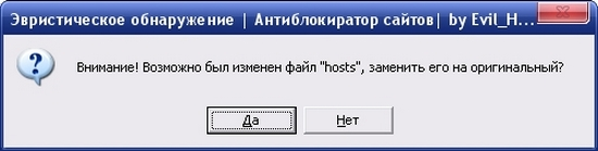antibloсk_2