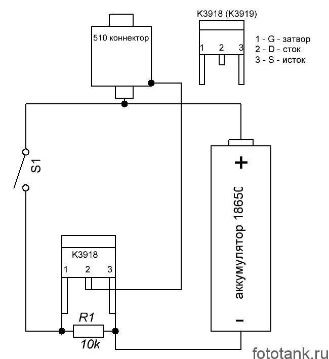 Самодельный батарейный блок для электронной сигареты