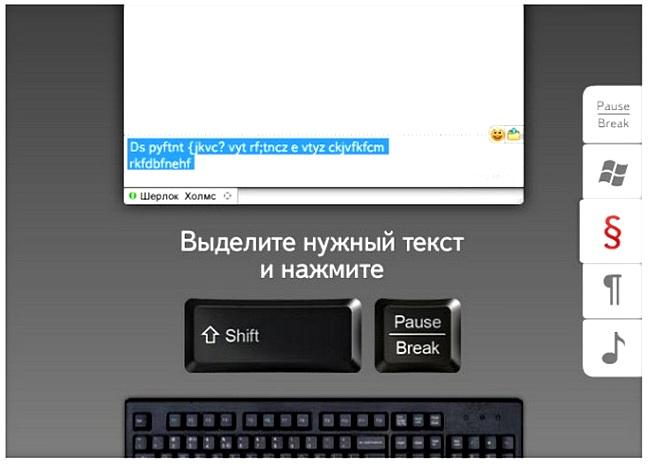 Автоматический переключатель клавиатуры Punto Switcher