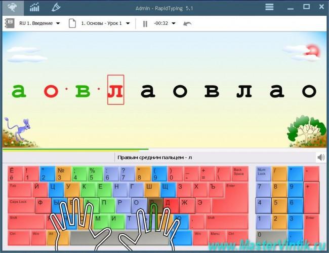 Учимся печатать быстро на клавиатуре