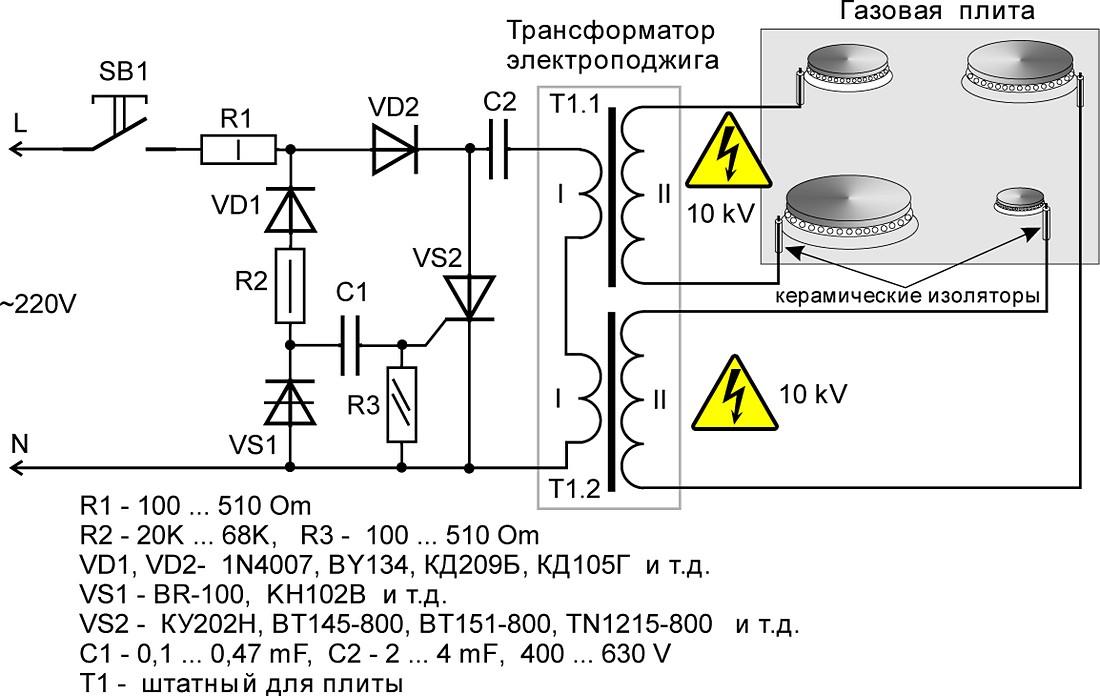 Схема электрозажигалки своими руками