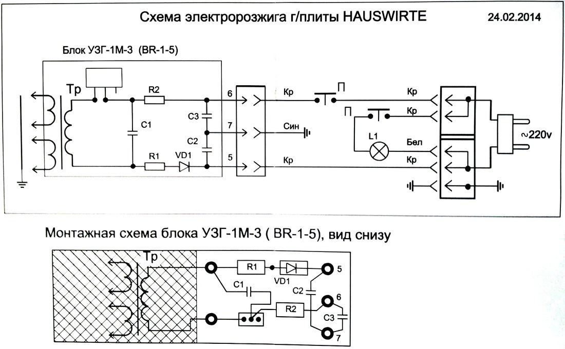 Wac-t6 блок розжига схема подключения