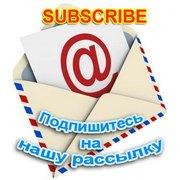 Подпишитесь на рассылку от Subscribe!