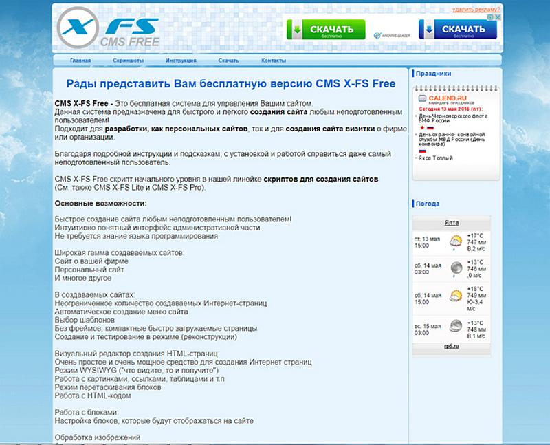 Программы для создания сайтов для новичков бесплатно