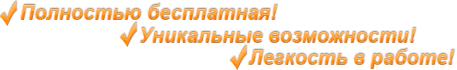 Бесплатная программа для создания сайтов