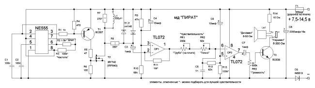 Набор деталей для сборки металлоискателя ПИРАТ