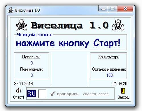 """Простая игра """"Виселица"""" бесплатно"""