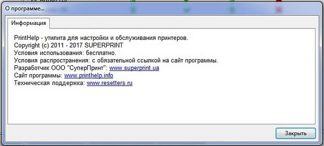 Сервисная программа для принтеров - PrintHelp
